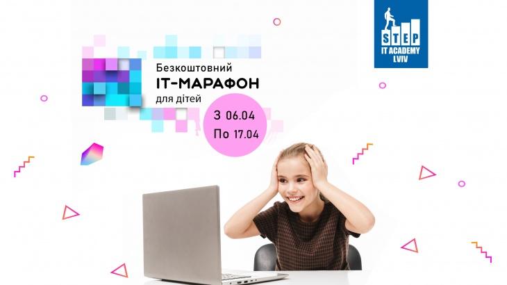 Безкоштовні вебінари для дітей 9-16 років: ІТ, наука, бізнес, соцмережі