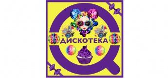 Дитяча дискотека на день народження на ВДНГ