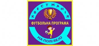 Футбольна програма на полі REJO на Випускний