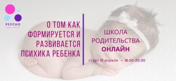 Школа родительства онлайн