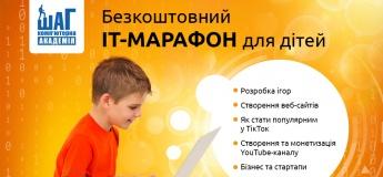ВСЕУКРАИНСКИЙ БЕСПЛАТНЫЙ IT (ОНЛАЙН) - МАРАФОН