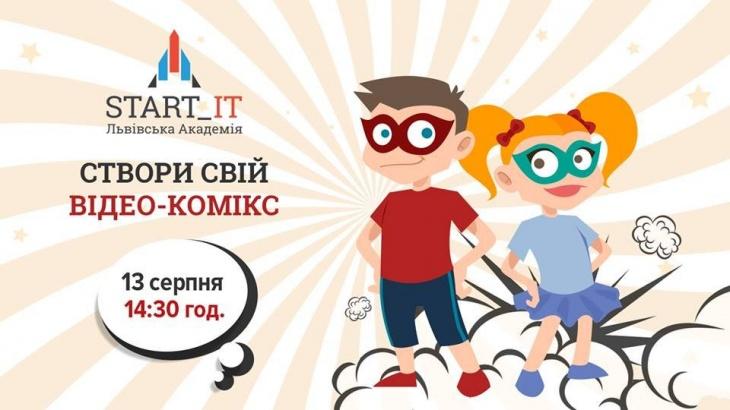 Безкоштовний майстер-клас для дітей «Створи свій відеокомікс»