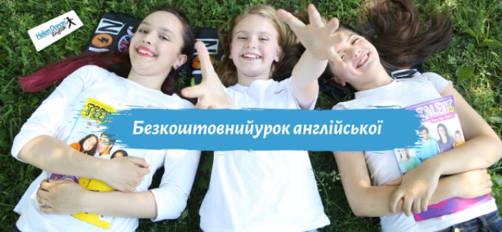 Безкоштовний урок англійської мови для дітей 12-17 років!