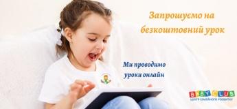 Безкоштовний демо-урок з розвиваючих занять від Baby Club