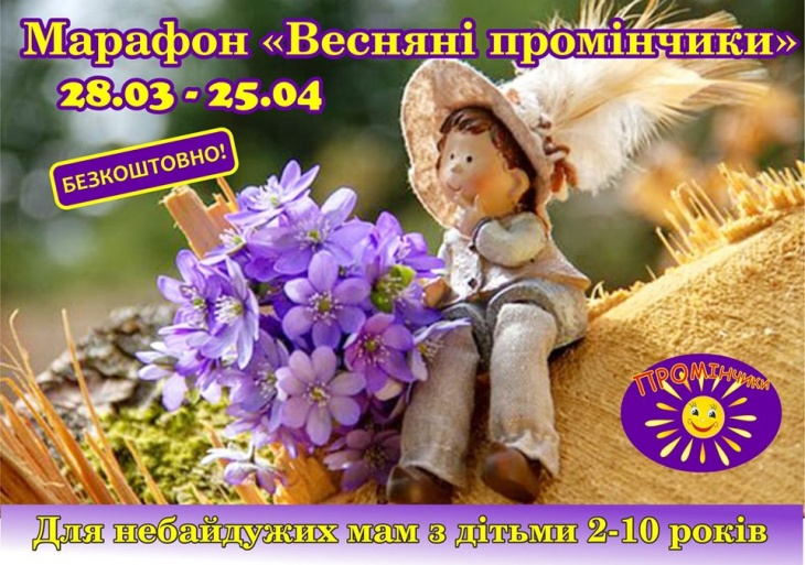 Марафон «Весняні промінчики»