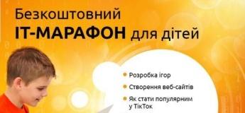 Всеукраинский Online-марафон