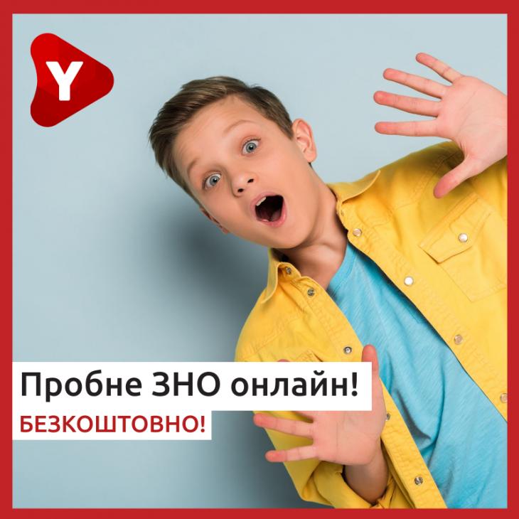 """Пробне ЗНО онлайн від Навчального центру """"ЯвКурсі"""""""