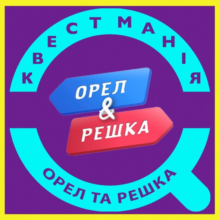 Квест Орел та Решка на дитячий випускний на ВДНГ