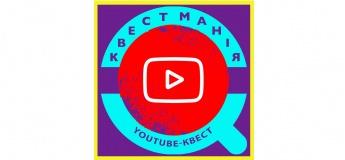 YouTube-квест на детский выпускной на ВДНХ