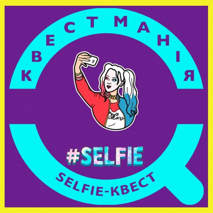 Квест Selfiе-квест на дитячий випускний на ВДНГ