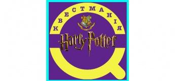 Школа Хогвартс на дитячий випускний на ВДНГ