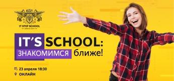 """Презентация общеобразовательной школы """"IT`s School"""""""