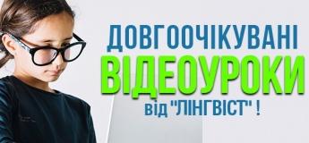 """Серія відеоуроків від """"Лінгвіст"""""""