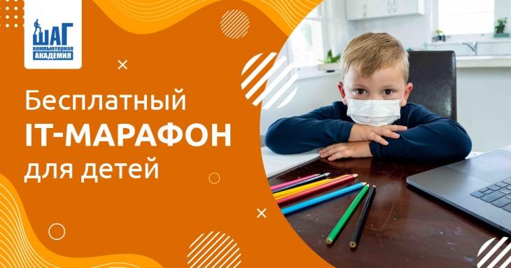 БЕЗКОШТОВНИЙ IT (ОНЛАЙН) - МАРАФОН для дітей 10 - 14 років від Міжнародної Комп'ютерної Академії ШАГ!