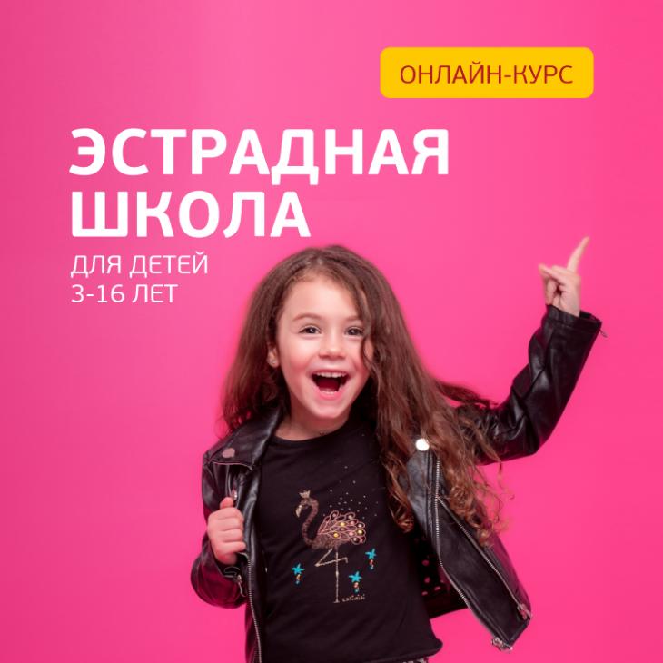 """Онлайн-курс """"Эстрадная школа"""""""