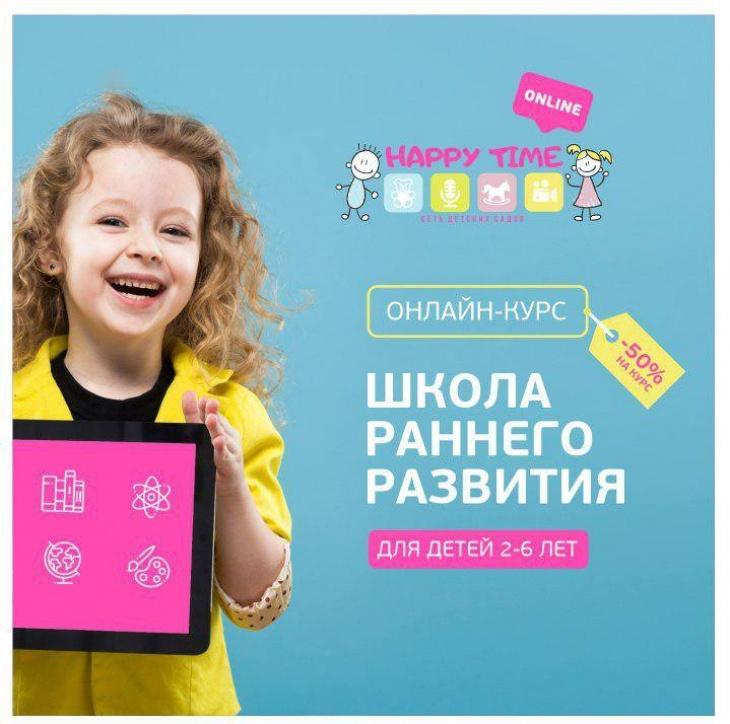 "Онлайн-курс ""Школа раннего развития"""