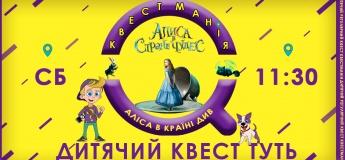 """Квест """"Аліса в країні див"""" для дітей на природі у парку Наталка"""