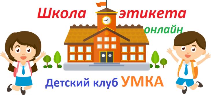 Школа этикета