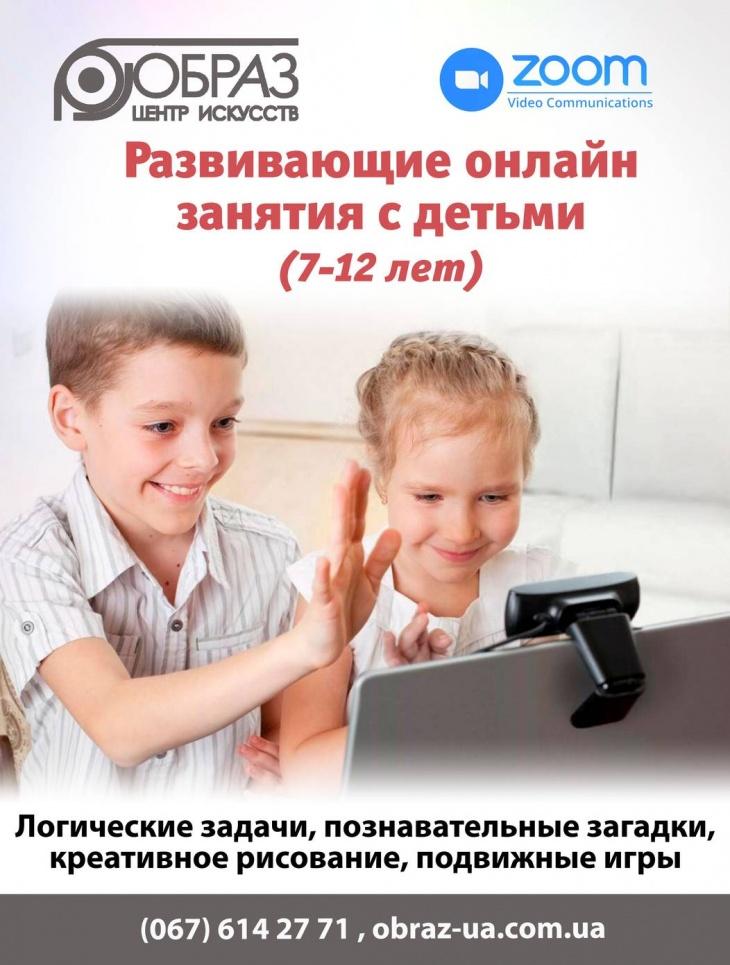 Развивающие занятия с детьми онлайн