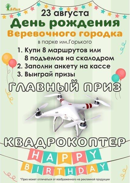День Рождения веревочного городка в парке Горького