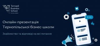Онлайн-презентація Тернопільської бізнес-школи
