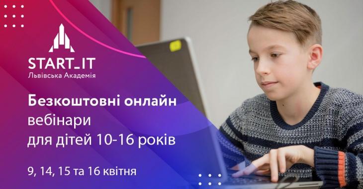 Пробні онлайн заняття для дітей 10-16 років