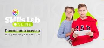 Skills Lab в СМАРТ теперь Online