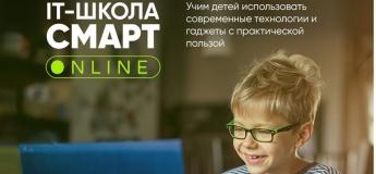 IT-школа СМАРТ online