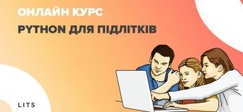 """Онлайн курс """"Python для підлітків"""""""