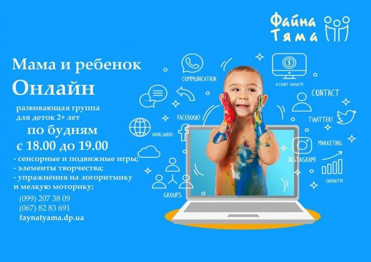 Online занятия для мам с детьми