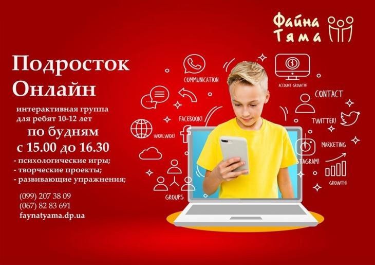 Интерактивная группа для ребят 10-12 лет