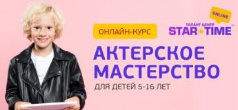 "Онлайн-курс ""Актерское мастерство"""