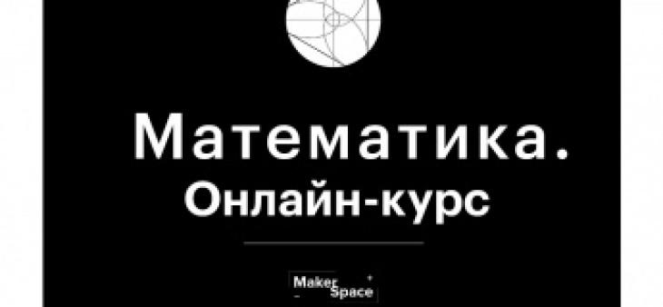 Математика. Онлайн-уроки