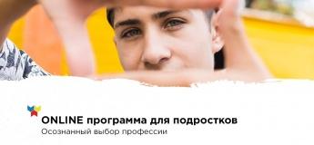 Online программа для подростков | Осознанный выбор профессии