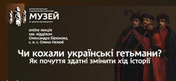 Онлайн-лекція «Чи кохали українські гетьмани?