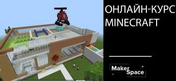 Minecraft. Онлайн-курс