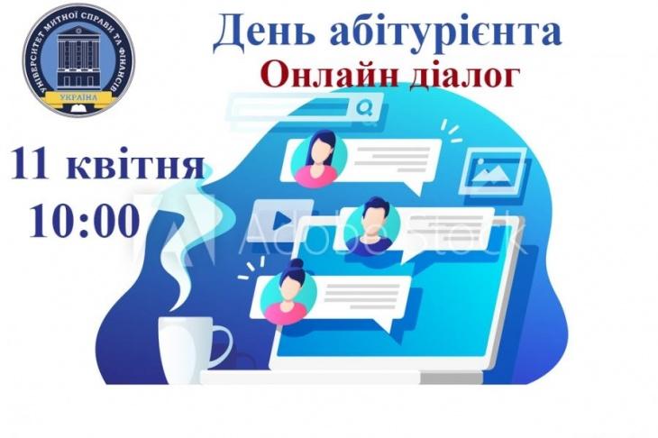 Університет митної справи на фінансів: діалог онлайн