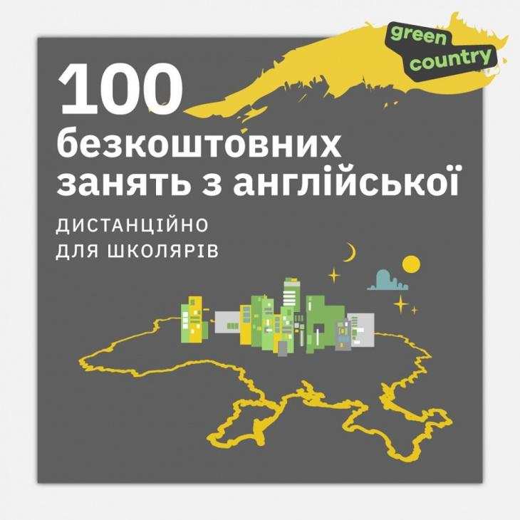 100 безкоштовних занять з англійської від мережі Green Country
