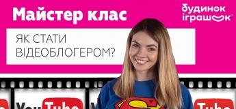 """Онлайн майстер клас """"Як стати відеоблогером"""""""