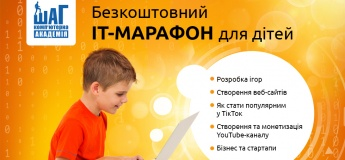 Всеукраїнський безкоштовний it (онлайн) - марафон для дітей