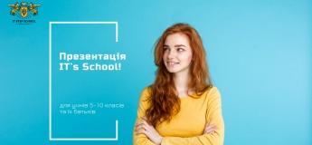 Презентация IT Step School online