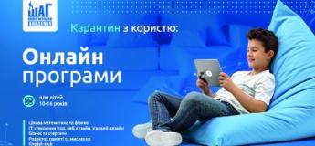 Карантин з користю: Онлайн програми для дітей 10-16 років