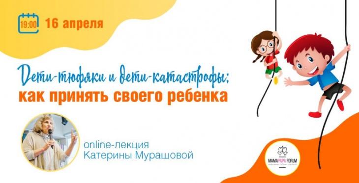 Онлайн-лекция Катерины Мурашовой