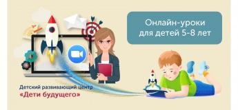 ОНЛАЙН-урок: цифровые навыки в среде Zoom для детей 5-8 лет