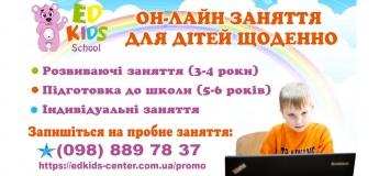 Он-лайн заняття для дітей щоденно