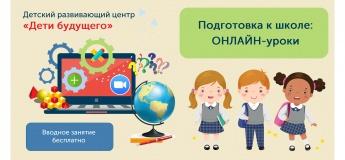 Подготовка к школе: ОНЛАЙН-уроки