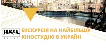 Екскурcія на кіностудію FILM.UA