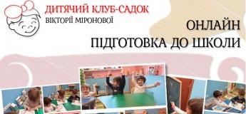 Онлайн підготовка до школи від дитячого клубу-садка Вікторії Міронової