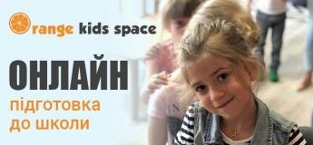 Онлайн підготовка до школи в Orange kids space