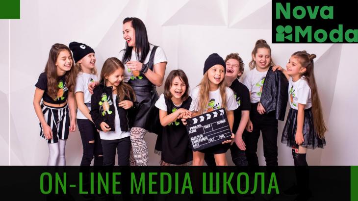 NovaModaMedia On-line медіа школа для дітей.